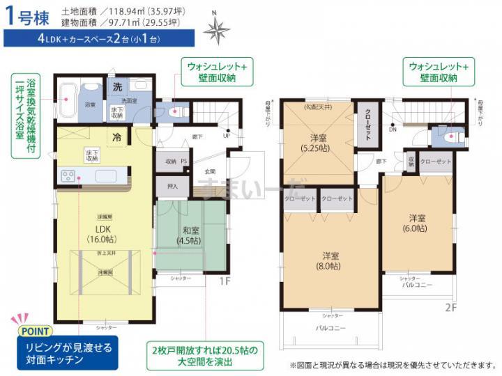 ブルーミングガーデン 八王子市清川町2期2棟-長期優良住宅-の見取り図