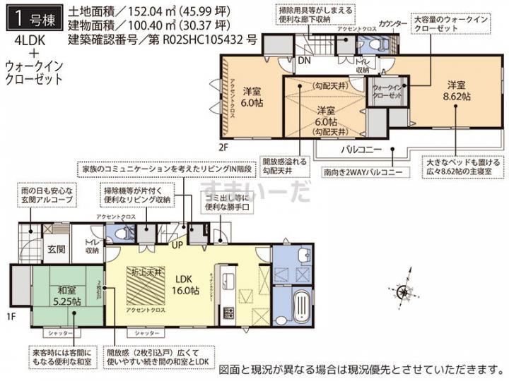 ブルーミングガーデン 名古屋市緑区篭山1丁目-長期優良住宅-の見取り図