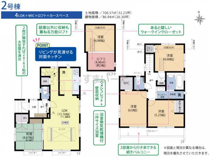 ブルーミングガーデン 小金井市前原町3丁目2棟-長期優良住宅-の見取り図