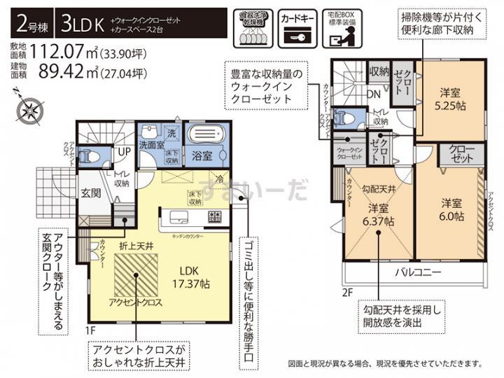 ブルーミングガーデン 名古屋市緑区西神の倉2丁目2棟-長期優良住宅-の見取り図
