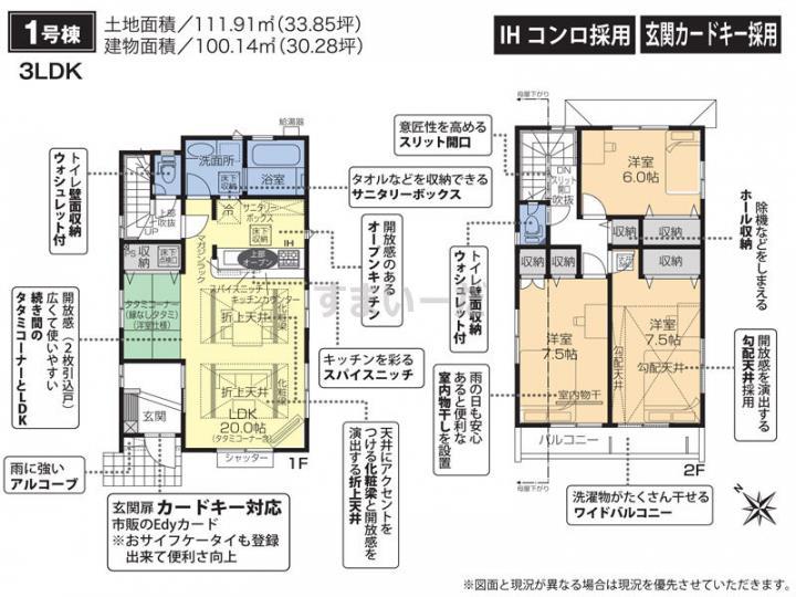 ブルーミングガーデン 岡崎市細川町2期2棟-長期優良住宅-の見取り図
