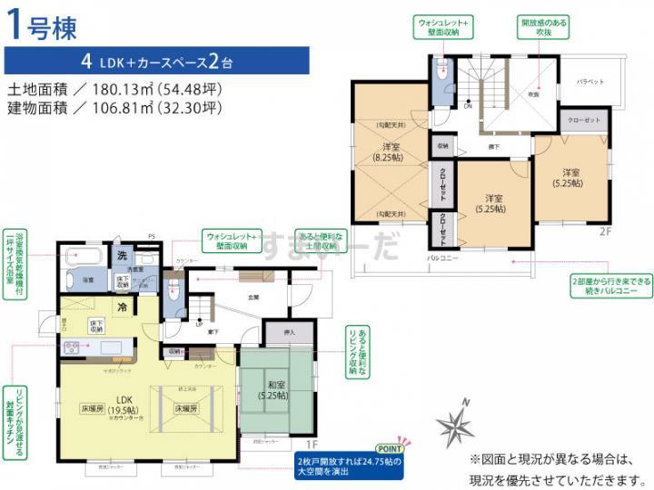 ブルーミングガーデン 横浜市緑区東本郷5丁目1棟の見取り図