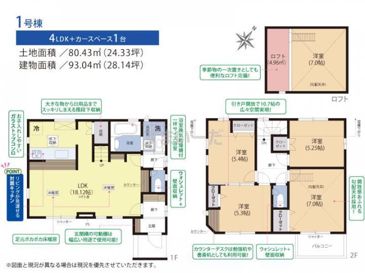 ブルーミングガーデン 江戸川区南小岩4丁目1棟の見取り図