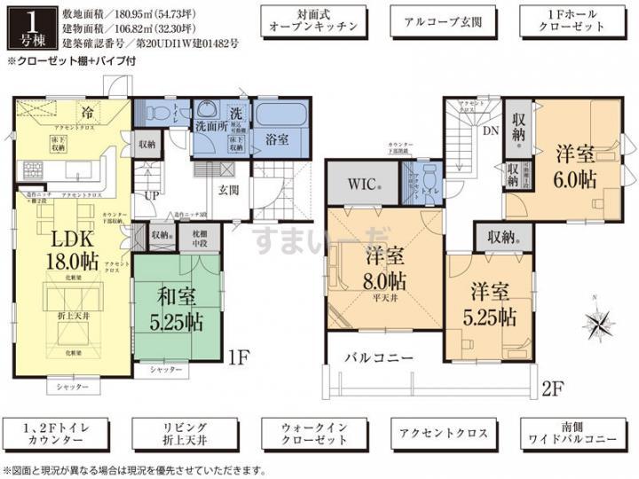 ブルーミングガーデン 高崎市井野町1棟-長期優良住宅-の見取り図