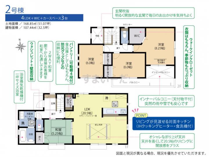 ブルーミングガーデン 福島市笹谷中屋敷2棟-長期優良住宅-の見取り図