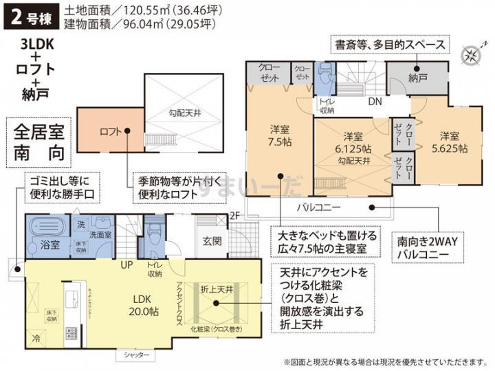 ブルーミングガーデン 名古屋市緑区諸の木2丁目2棟-長期優良住宅-の見取り図