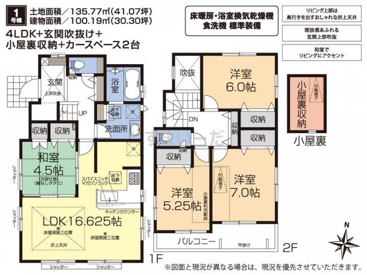 ブルーミングガーデン 春日井市大手田酉町1丁目1棟-長期優良住宅-の見取り図