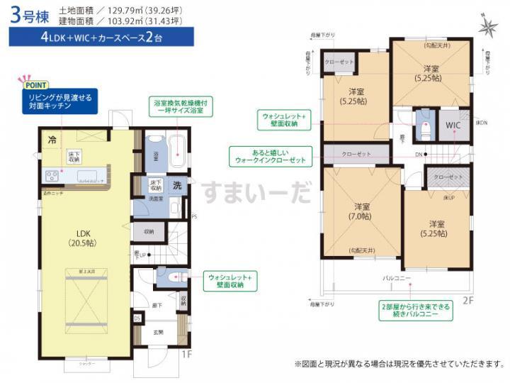 東栄住宅【ブルーミングガーデン】千葉市稲毛区小深町3棟の見取り図