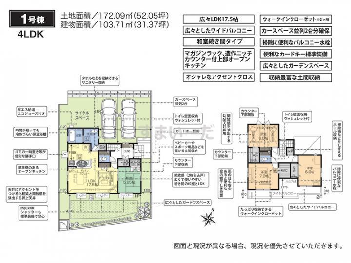 ブルーミングガーデン 桶川市坂田8期1棟の見取り図