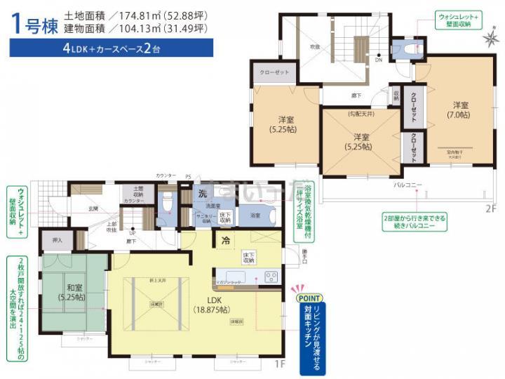 ブルーミングガーデン 横浜市戸塚区鳥が丘1棟-長期優良住宅-の見取り図