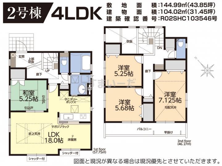 ブルーミングガーデン 横浜市戸塚区川上町2期3棟-長期優良住宅-の見取り図