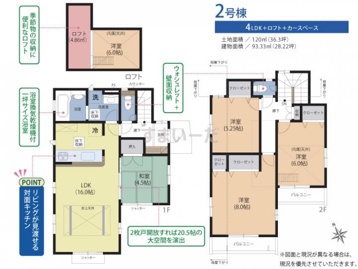 ブルーミングガーデン 八王子市横川町2棟の見取り図