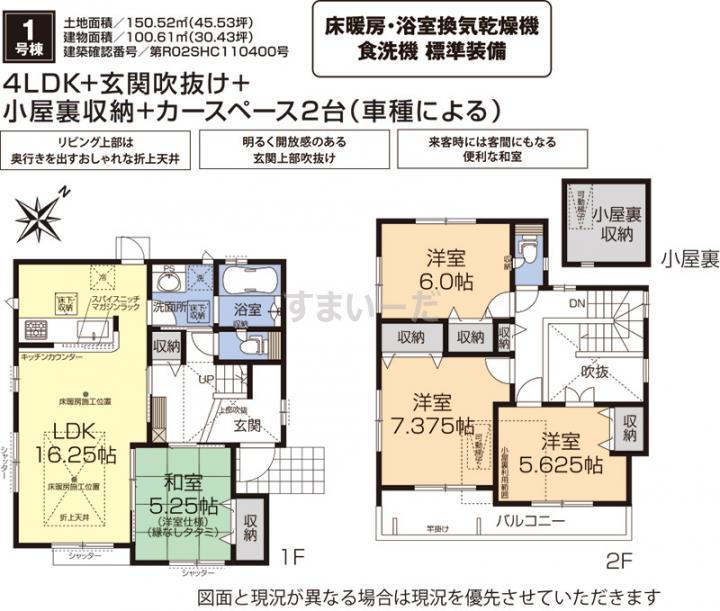 ブルーミングガーデン 春日井市高座台4丁目-長期優良住宅-の見取り図