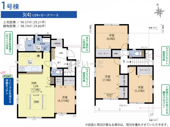 東栄住宅【ブルーミングガーデン】 八千代市大和田新田2期1棟-長期優良住宅-の見取り図