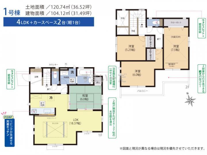 ブルーミングガーデン 福岡市南区屋形原1丁目1棟-長期優良住宅-の見取り図
