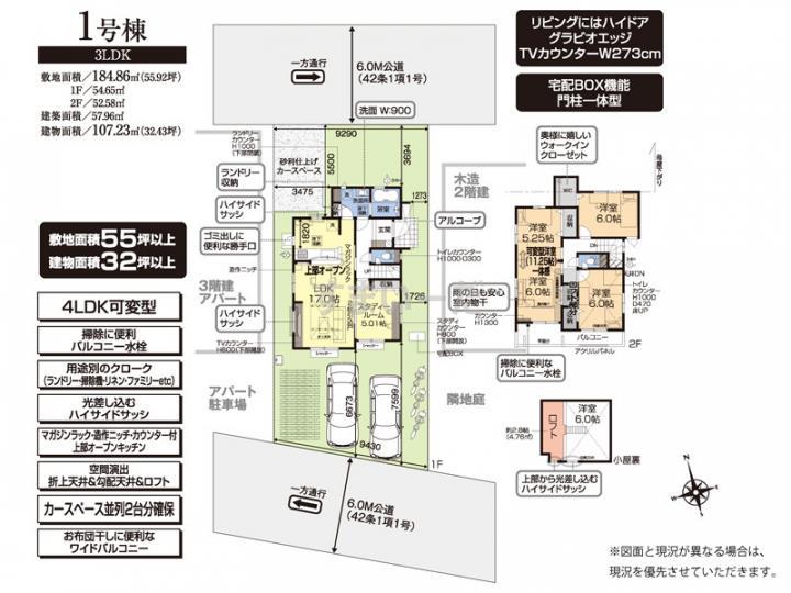 ブルーミングガーデン 越谷市伊原2丁目1棟-長期優良住宅-の見取り図