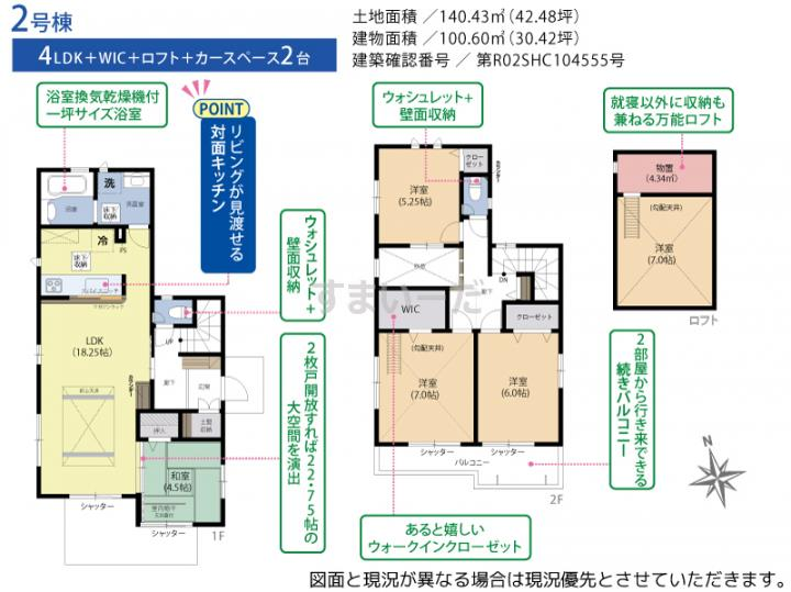 ブルーミングガーデン 大宰府市青山3丁目2棟-長期優良住宅-の見取り図