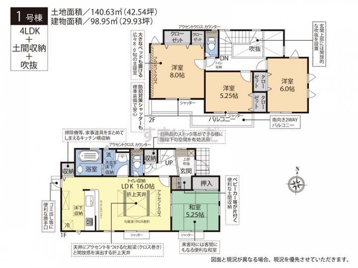 ブルーミングガーデン 名古屋市南区要町1丁目1棟-長期優良住宅-の見取り図