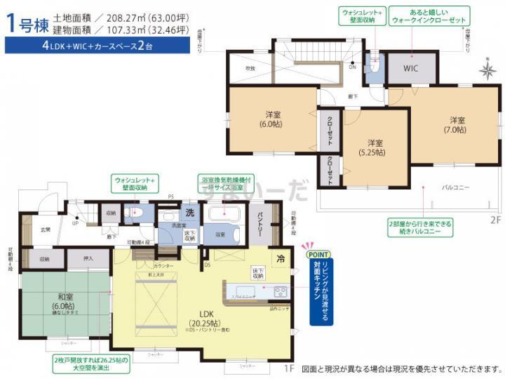 東栄住宅【ブルーミングガーデン】千葉市若葉区若松台3丁目1棟の見取り図