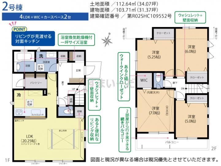 東栄住宅【ブルーミングガーデン】千葉市若葉区小倉台3丁目2棟の見取り図