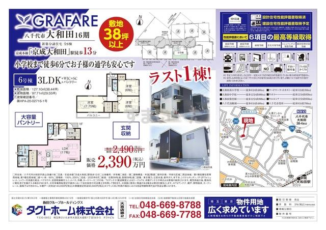 グラファーレ 八千代市大和田16期8棟の見取り図