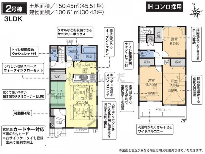 ブルーミングガーデン 岡崎市大樹寺3丁目2棟-長期優良住宅-の見取り図