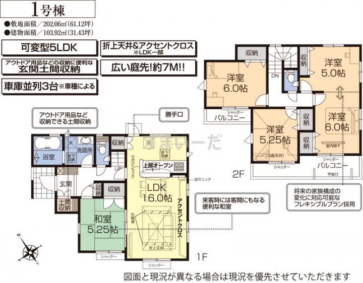 ブルーミングガーデン さいたま市西区佐知川2期1棟-長期優良住宅-の見取り図