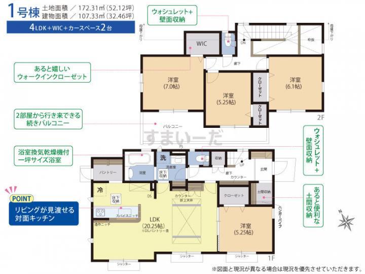 東栄住宅【ブルーミングガーデン】千葉市中央区都町5丁目2期2棟の見取り図