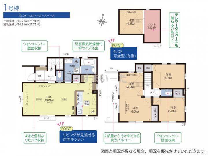 ブルーミングガーデン 足立区西竹の塚1丁目6棟-長期優良住宅-の見取り図