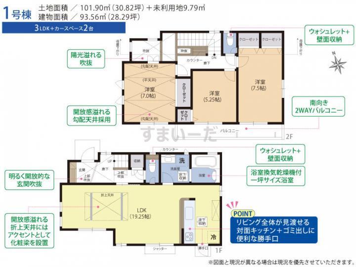 ブルーミングガーデン 名古屋市緑区鳴海町上ノ山3棟-長期優良住宅-の見取り図