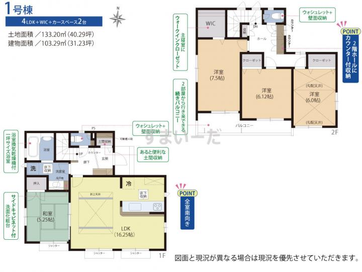 ブルーミングガーデン 武蔵村山・伊奈平15棟-長期優良住宅の家-の見取り図