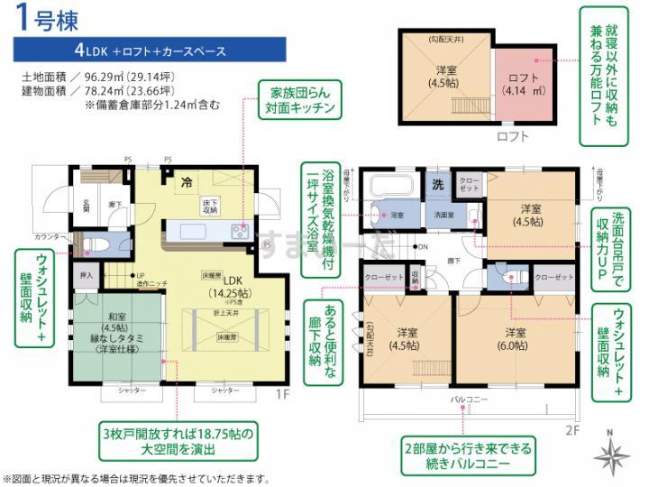 ブルーミングガーデン 小金井市前原町全2棟-東栄住宅の新築一戸建て-の見取り図