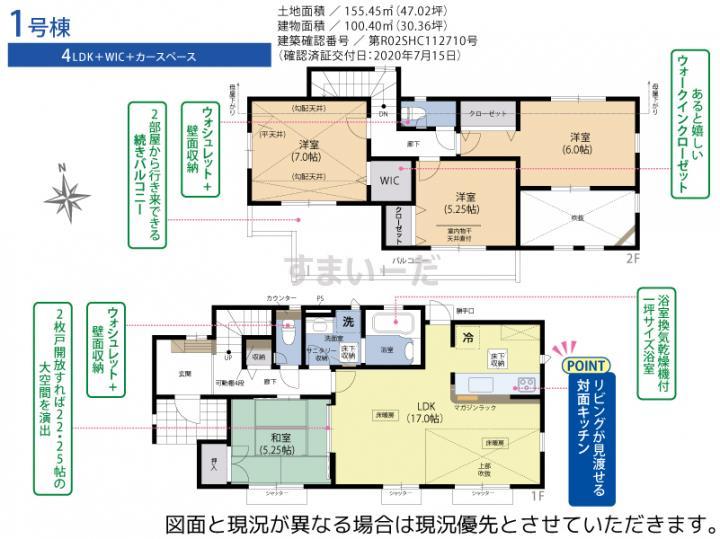 ブルーミングガーデン 横浜市旭区笹野台1丁目2棟の見取り図