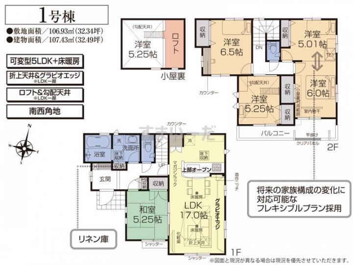 ブルーミングガーデン さいたま市北区植竹町2丁目2棟-長期優良住宅-の見取り図