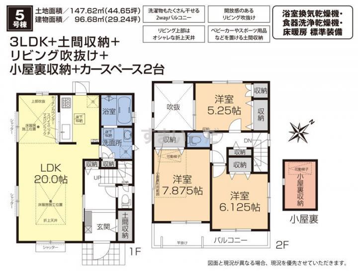 ブルーミングガーデン 名古屋市名東区よもぎ台2丁目5棟の見取り図