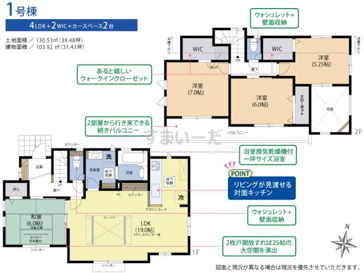 ブルーミングガーデン 福岡市早良区田村4丁目2棟-長期優良住宅-の見取り図