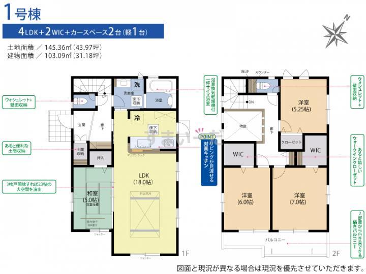 ブルーミングガーデン 福岡市東区塩浜1丁目1棟-長期優良住宅-の見取り図