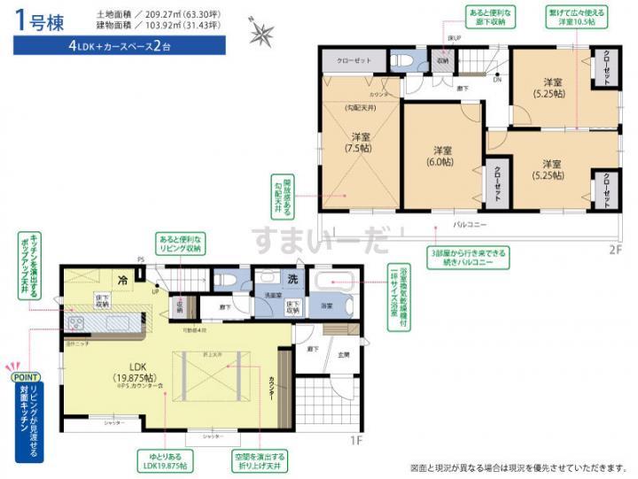 ブルーミングガーデン 北九州市小倉北区高尾1丁目2期1棟-長期優良住宅-の見取り図