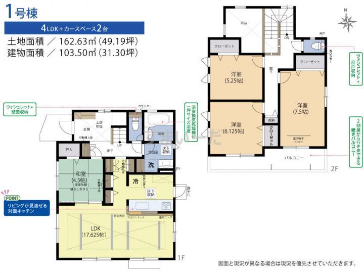 ブルーミングガーデン 広島市佐伯区三宅5丁目1棟-長期優良住宅-の見取り図