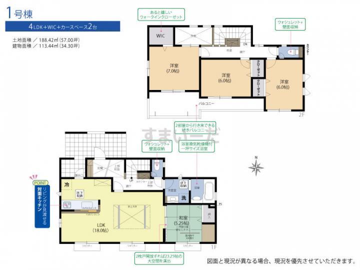 ブルーミングガーデン 福岡市南区若久2丁目1棟-長期優良住宅-の見取り図