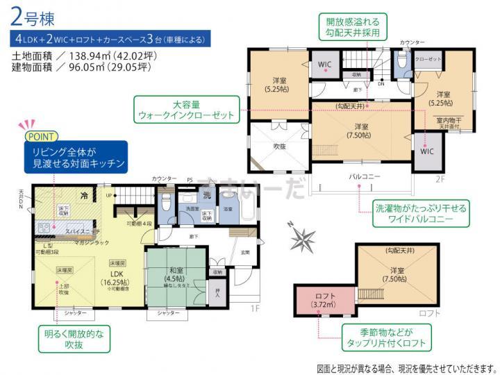 ブルーミングガーデン 浜松市中区高丘北3丁目2棟-長期優良住宅-の見取り図