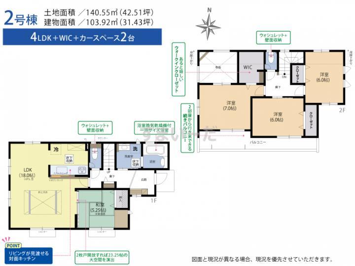 ブルーミングガーデン 福岡市早良区田隈3丁目3棟-長期優良住宅-の見取り図