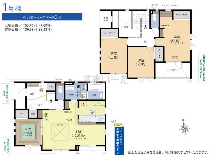 ブルーミングガーデン 札幌市北区屯田6条2丁目1棟-長期優良住宅-の見取り図