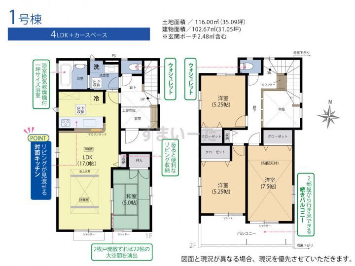 ブルーミングガーデン 横浜市港北区新吉田東6丁目1棟-長期優良住宅-の見取り図