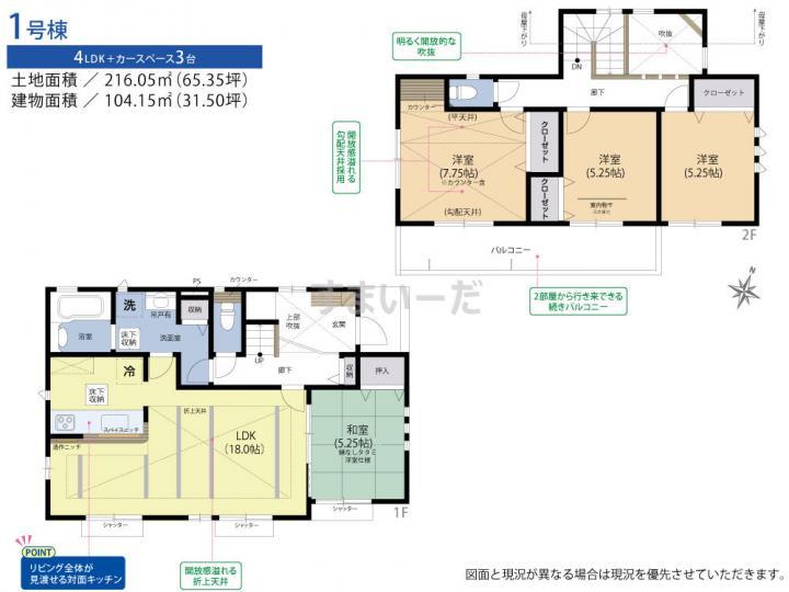 ブルーミングガーデン 神戸市北区大池見山台1棟-長期優良住宅-の見取り図