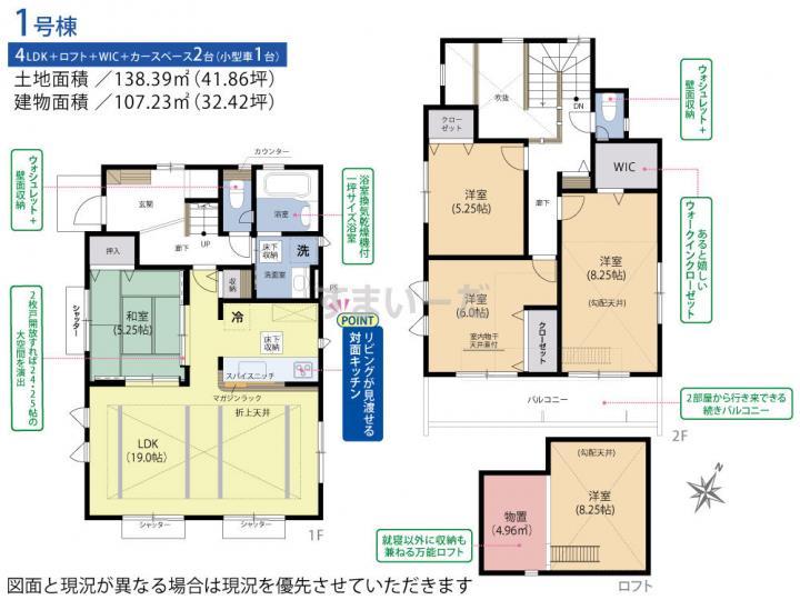 ブルーミングガーデン 熊本市東区長嶺南1丁目2棟の見取り図
