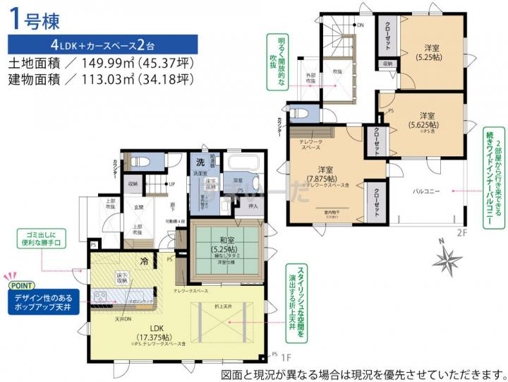 ブルーミングガーデン 北野5条4丁目1棟-長期優良住宅-の見取り図