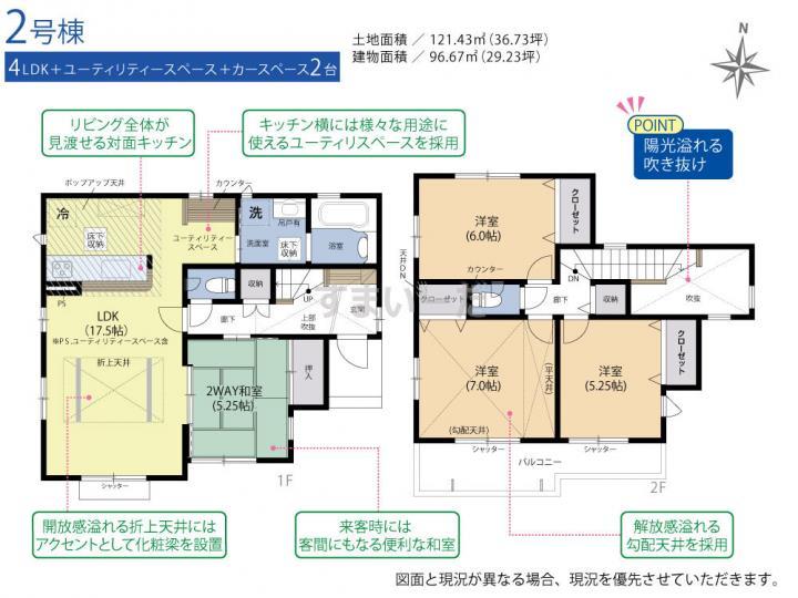 ブルーミングガーデン 名古屋市緑区相原郷2丁目2棟の見取り図