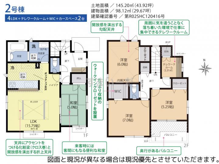 ブルーミングガーデン 名古屋市天白区久方1丁目3期2棟の見取り図