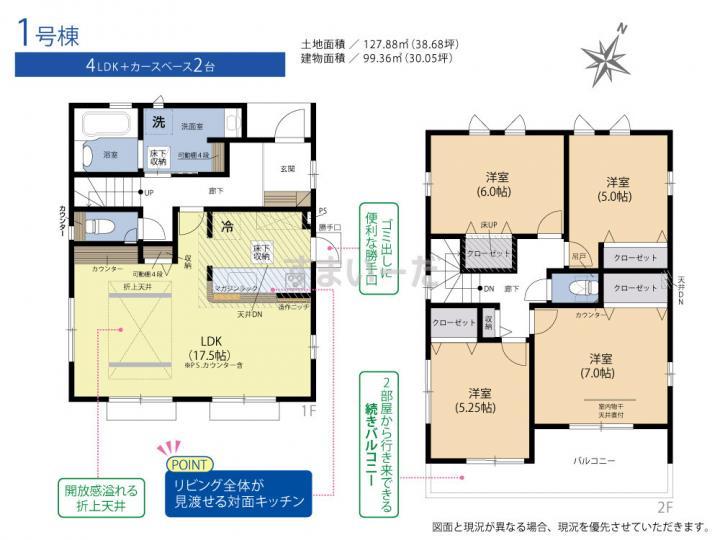 ブルーミングガーデン 広島市安佐北区落合3丁目2棟-長期優良住宅-の見取り図